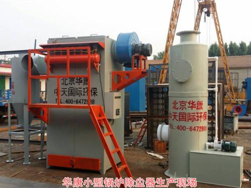 cmp冠军|手机版小型锅炉cmp冠军应用湿式脱硫cmp冠军
