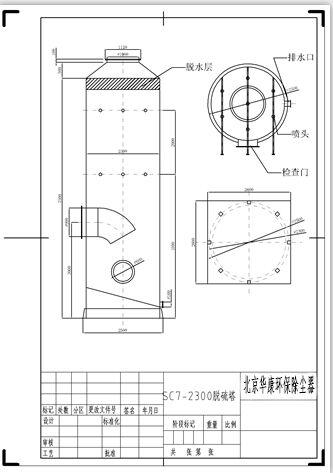 北京cmp冠军|手机版中天湿式脱硫cmp冠军cad图纸